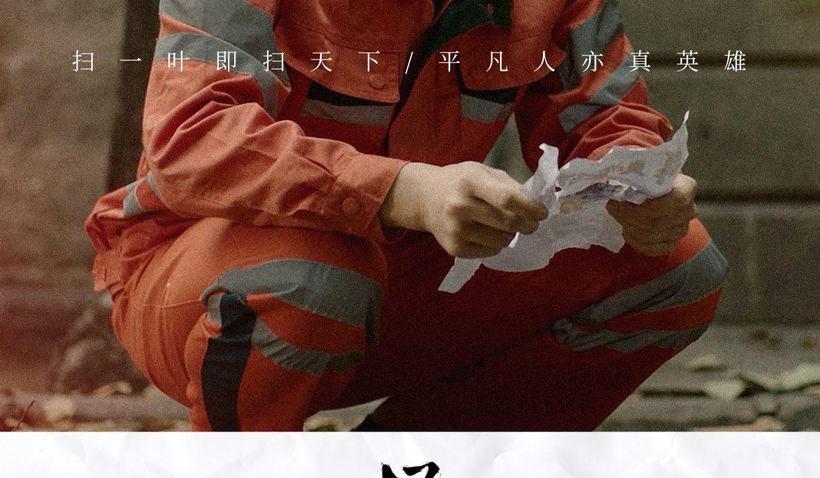 片名《扫地僧》 导演 高则豪