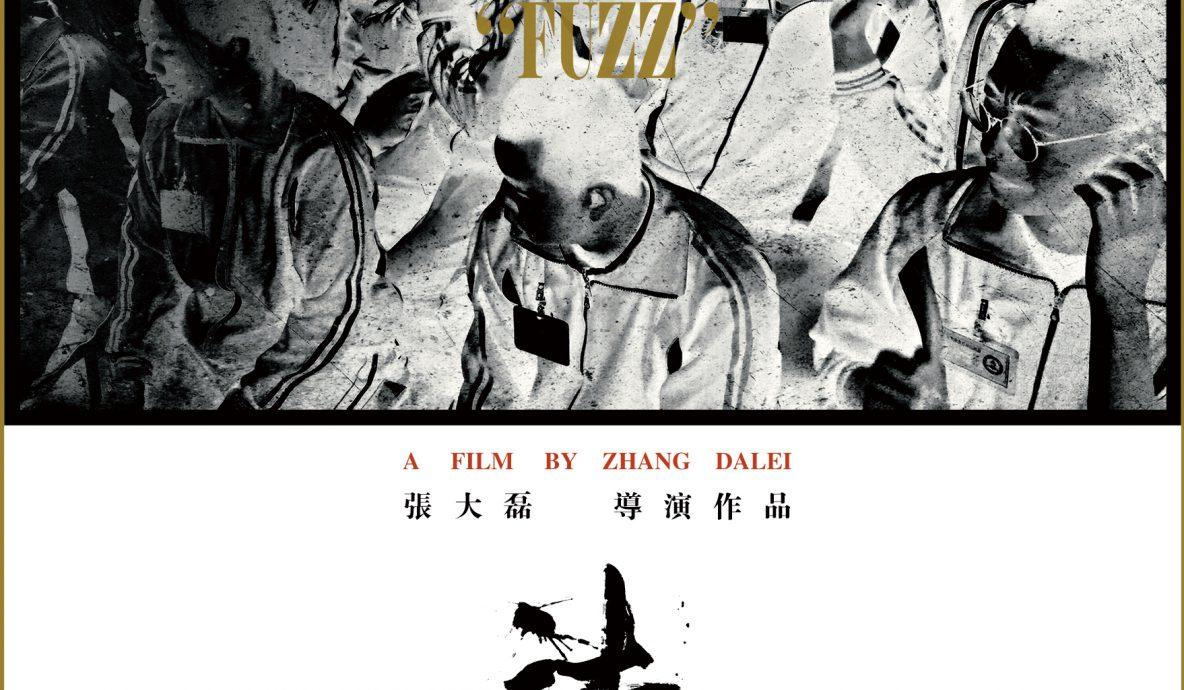 片名 《法兹》 导演 张大磊